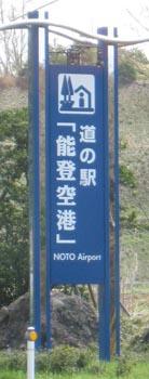 能登空港1