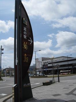 輪島 道の駅