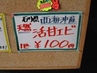 甘エビ100円