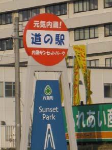 サンセットパーク 1