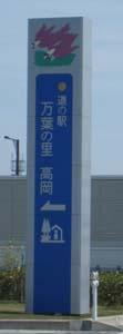 道の駅 高岡3
