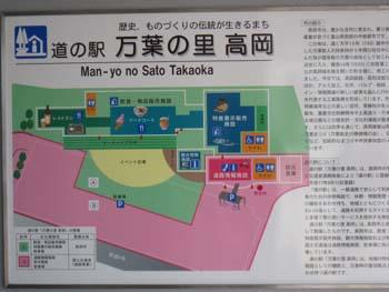 道の駅 高岡4