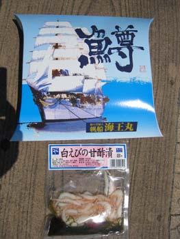 新湊 鱒の寿司
