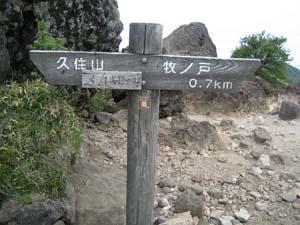 沓掛山頂3