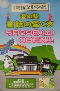 玖珠オープンポスター1