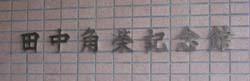 田中角栄記念館1