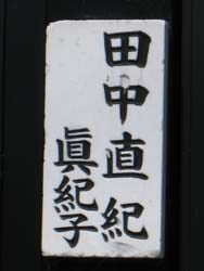 田中角栄生家2