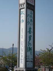 喜多の郷11