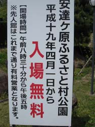 安達ヶ原11
