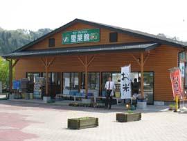 川俣 4愛菜館