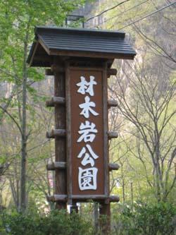 材木岩 1