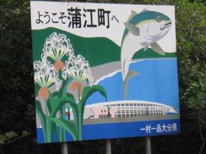 蒲江かんばん1