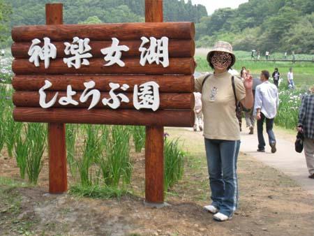神楽女湖 花菖蒲園 2