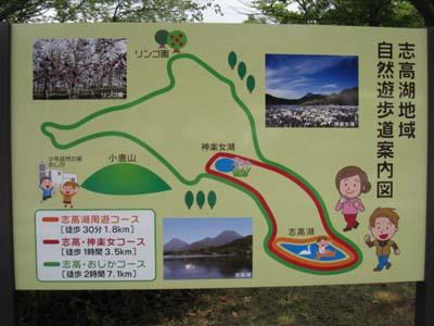 志高湖から神楽女湖