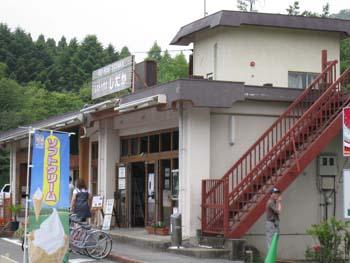 志高湖レストハウス