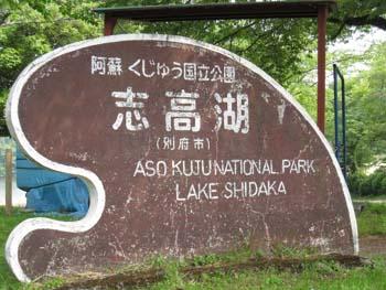 志高湖標識