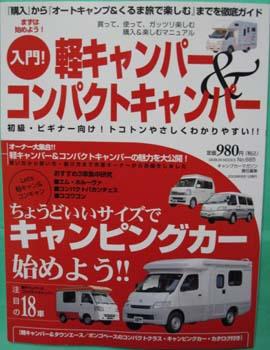 キャンプカーマガジン表紙