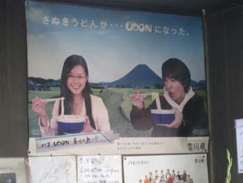 うどんポスター