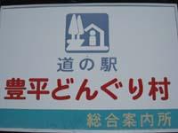 道の駅かんばん
