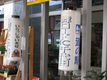 千代田道の駅入り口
