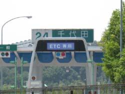 千代田IC