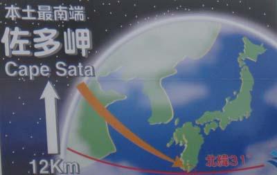 最南端 佐多岬へ