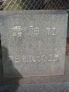 霞神社 2