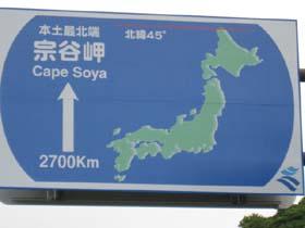 宗谷岬標識