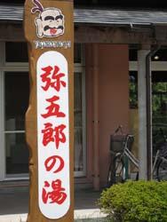 弥五郎の湯2