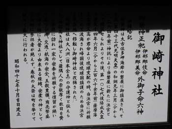 御崎神社説明
