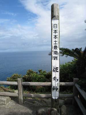 佐多岬標識