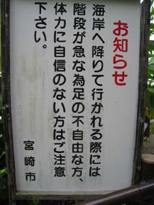 下への注意
