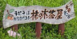 柿の木茶屋説明