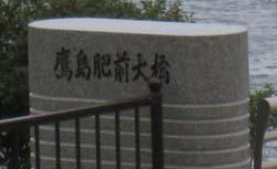 肥前大橋2