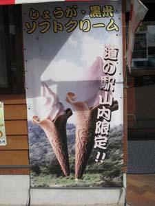 黒米ソフト