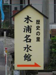木浦名水館