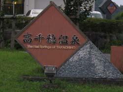 高千穂温泉1
