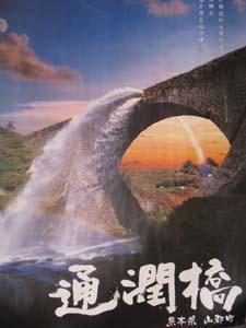 通潤橋ポスター1