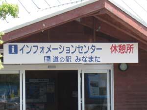 みなまた情報館1