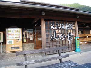 五木物産館
