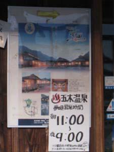 五木温泉案内ポスター