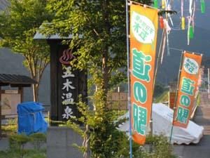 五木温泉2