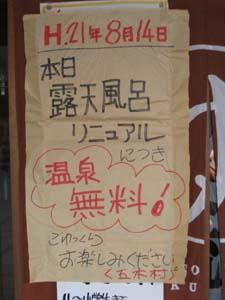 五木温泉 無料