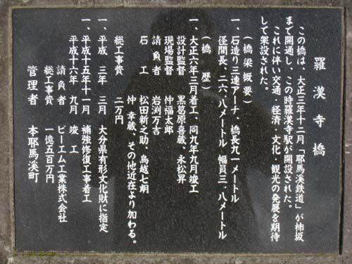 羅漢寺橋説明2