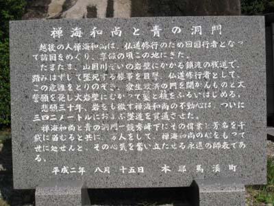禅海和尚石碑