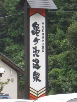 亀ヶ池温泉1