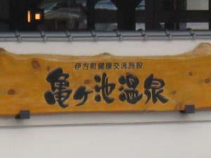 亀ヶ池温泉2
