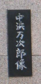 中浜万次郎