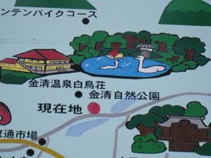 金清自然公園