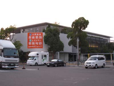 香南楽湯全景